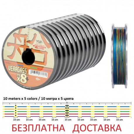 YGK PE LINE VERAGASS X8 12X100M