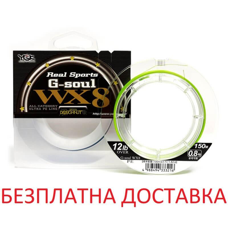 YGK-REAL-SPORT-G-SOUL-WX-8