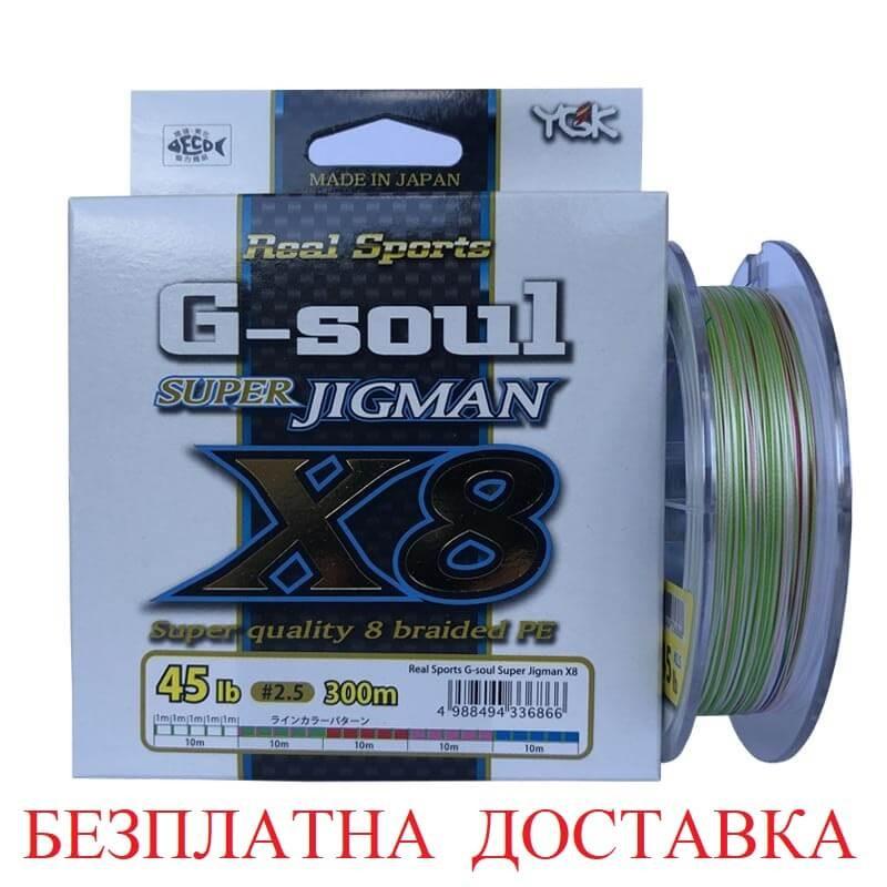 YGk G-Soul Super Jigman 300 метра