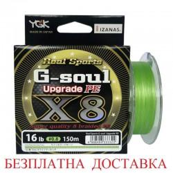 YGK G Soul X8 Upgarde